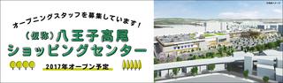 八王子高尾ショッピングセンター求人サイト.jpg