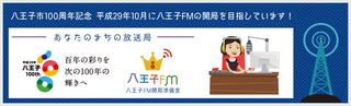 八王子FM.png