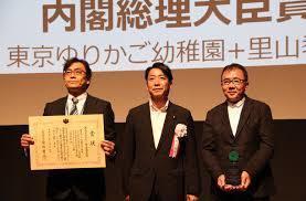 内閣総理大臣賞は「東京ゆりかご幼稚園+里山教育」.jpg