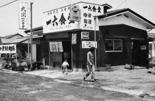 創業間もない頃の一六食堂=提供写真.jpg