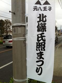 北条氏照のぼり.JPG