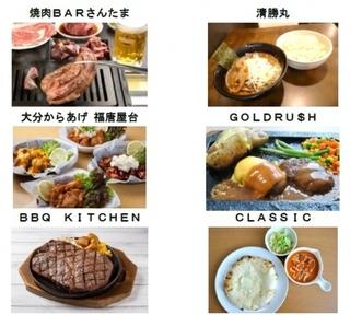 南大沢駅まえダイニング 〜東京ミートレア〜.jpg