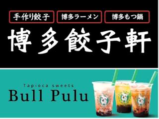 博多餃子軒 BullPulu.png