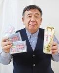 合格グッズを手にする安田理事長.jpg