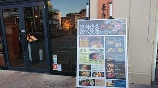 吉座 三井アウトレットパーク多摩南大沢店4.JPG