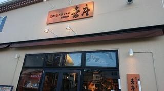 吉座 三井アウトレットパーク多摩南大沢店5.JPG