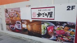 和食しゃぶしゃぶ「かごの屋」.jpg