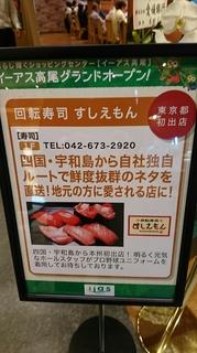 回転寿司「すしえもん」2.JPG