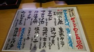 回転寿司「すしえもん」3.JPG