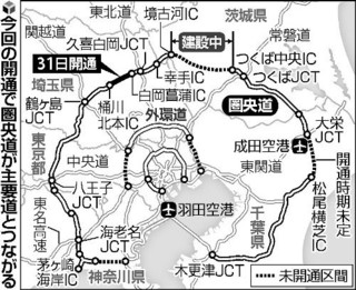 圏央道、西側開通へ.jpg