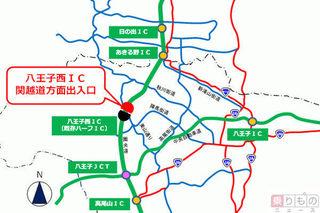 圏央道・八王子西ICの位置(画像出典:NEXCO中日本).jpg