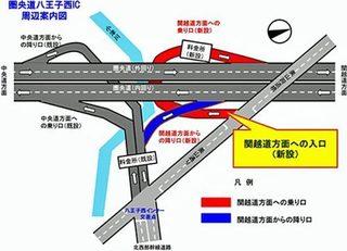 圏央道八王子西IC/関越道方面出入口、12月24日開通1.jpg