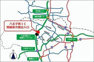 圏央道八王子西IC/関越道方面出入口、12月24日開通2.jpg