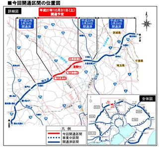 圏央道・桶川北本IC〜白岡菖蒲IC間が2015年10月31日(土)に開通.jpg