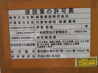 多摩相互病院1.JPG