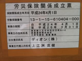 多摩相互病院2.JPG