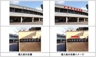 大和ハウスが富士森公園野球場(八王子市民球場)のネーミングライツ取得.jpg
