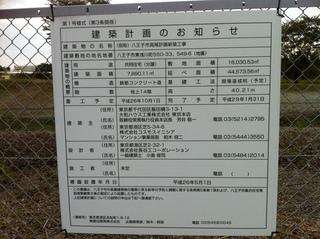 大和ハウス工業の「(仮称)八王子市高尾計画新築工事」1.jpg