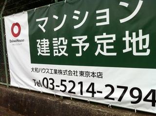 大和ハウス工業の「(仮称)八王子市高尾計画新築工事」2.jpg