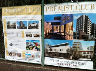 大和ハウス工業の「(仮称)八王子市高尾計画新築工事」4.jpg