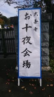 大善寺の「お十夜」1.JPG