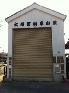 大横町山車小屋14.jpg