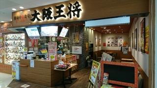 大阪王将イトーヨーカドー南大沢店.JPG