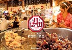 天ぷら大衆酒場「和田徳市商店」.png
