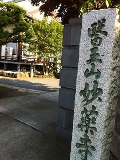 妙薬寺1.jpg