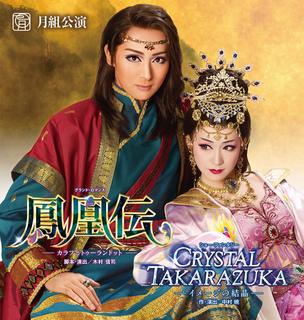 宝塚月組公演『鳳凰伝』『CRYSTAL TAKARAZUKA』.jpg