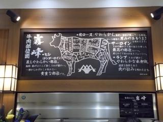 宮崎ステーキハウス霧峰 八王子店2.jpg