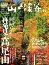 山と溪谷 2017年11月号 保存版特集 再発見 高尾山.jpg