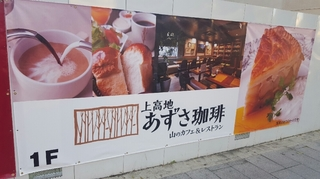 山のカフェ&レストラン「上高地あずさ珈琲」.jpg