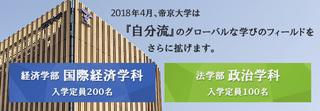 帝京大学八王子キャンパス.jpg