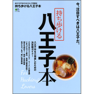 持ち歩ける 八王子本.jpg