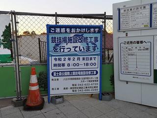 改修工事が行われている富士森公園陸上競技場.jpg