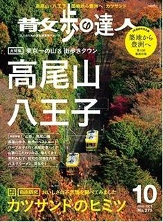 散歩の達人 2018年10月号〈高尾山・八王子〉.jpg