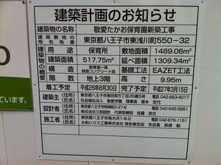 敬愛たかお保育園2.jpg