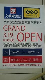 文教堂京王八王子店 & GEO.JPG