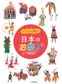 日本のお祭り.jpg