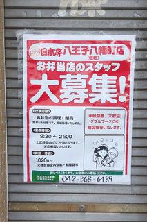日本亭八王子八幡町店.jpg