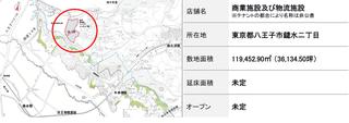 日本商業開発 八王子市鑓水1.png
