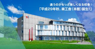 日本文化大学の総合新校舎「楽工舎(本館)」1.jpg