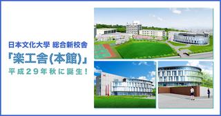 日本文化大学の総合新校舎「楽工舎(本館)」2.jpg