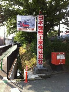 日本機械工業株式会社1.jpg