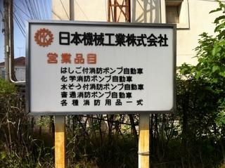 日本機械工業株式会社2.jpg