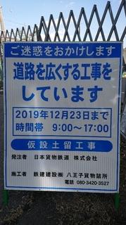 旧八王子機関区周辺道路の拡幅工事2.JPG