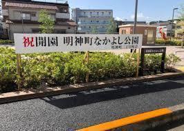明神町なかよし公園.jpg