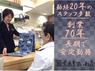 東京ますいわ屋 セレオ八王子店.jpg