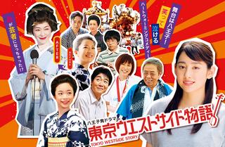 東京ウエストサイド物語.png
